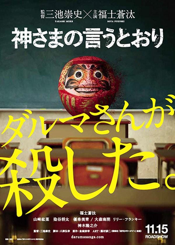 Copertina di As The Gods Will, film giapponese di genere survival game